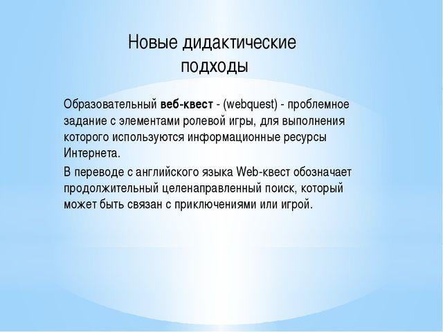 Образовательный веб-квест - (webquest) - проблемное задание c элементами роле...