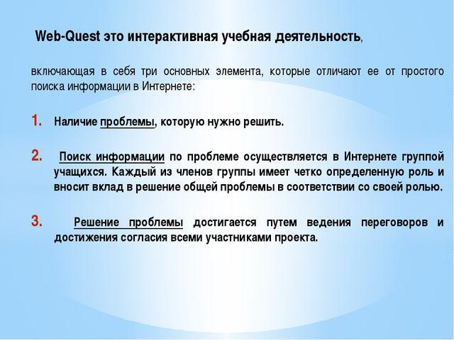 Web-Quest это интерактивная учебная деятельность, включающая в себя три осно...