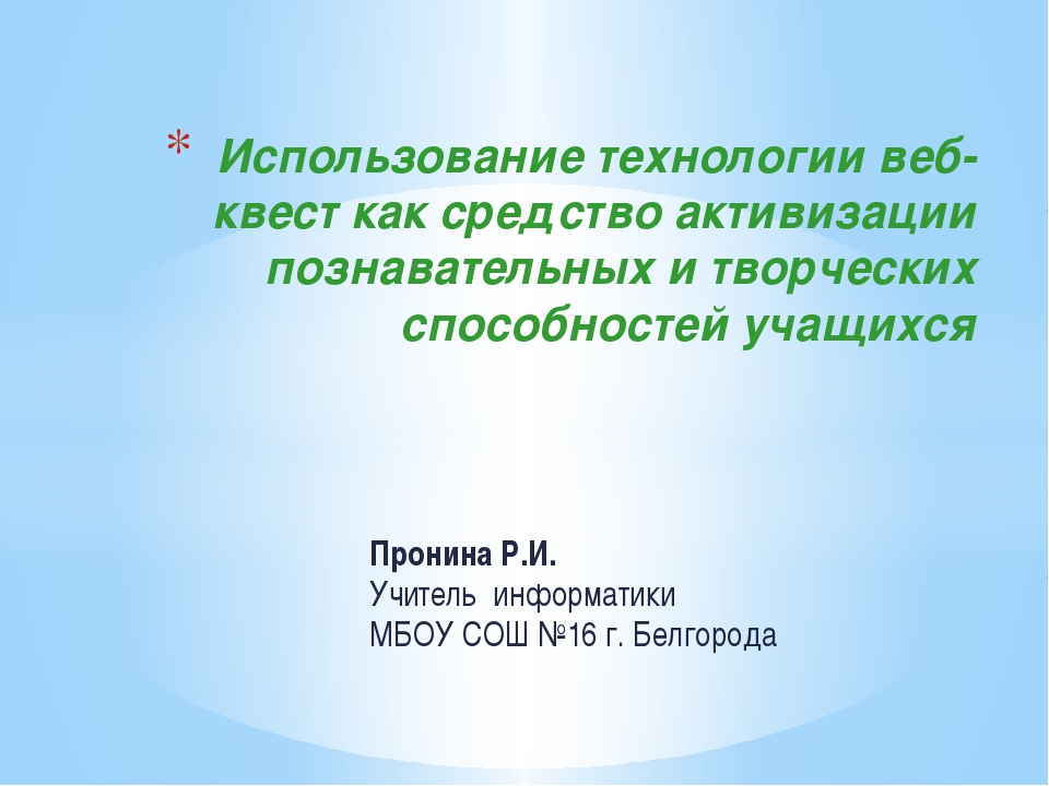 Пронина Р.И. Учитель информатики МБОУ СОШ №16 г. Белгорода Использование техн...