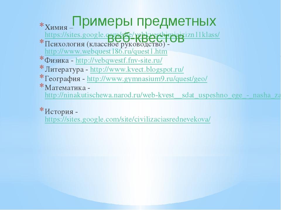 Химия – https://sites.google.com/site/vebkvesthimiaizizn11klass/ Психология (...