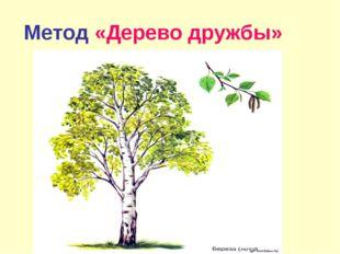 Метод «Дерево дружбы»