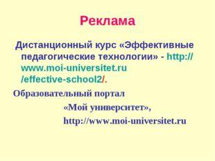Реклама Дистанционный курс «Эффективные педагогические технологии» - http://w