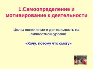 1.Самоопределение и мотивирование к деятельности Цель: включение в деятельнос
