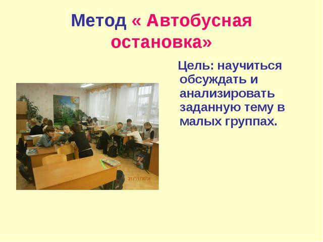 Метод « Автобусная остановка» Цель: научиться обсуждать и анализировать задан...
