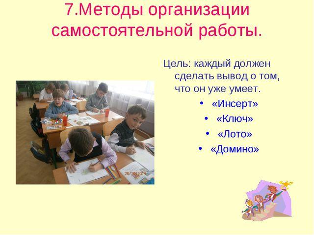 7.Методы организации самостоятельной работы. Цель: каждый должен сделать выво...