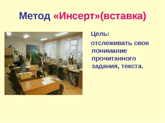 Метод «Инсерт»(вставка) Цель: отслеживать свое понимание прочитанного задания...