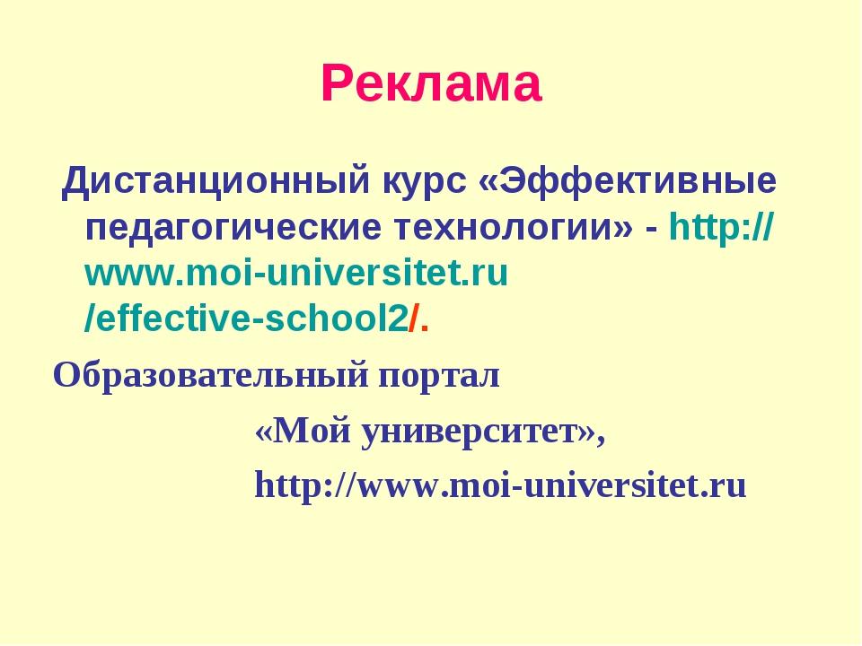 Реклама Дистанционный курс «Эффективные педагогические технологии» - http://w...