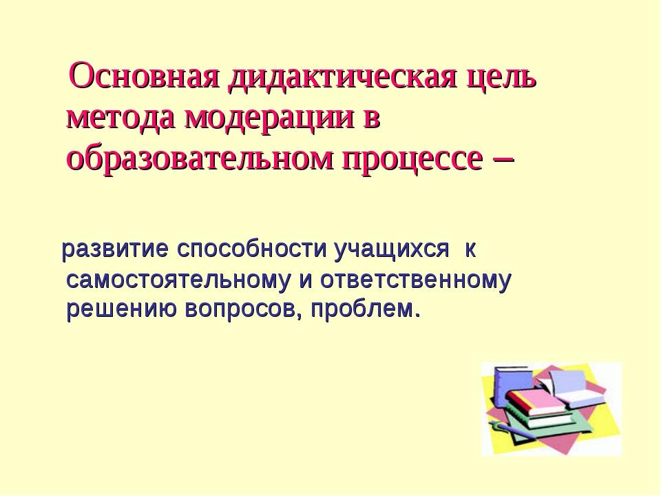 Основная дидактическая цель метода модерации в образовательном процессе – ра...