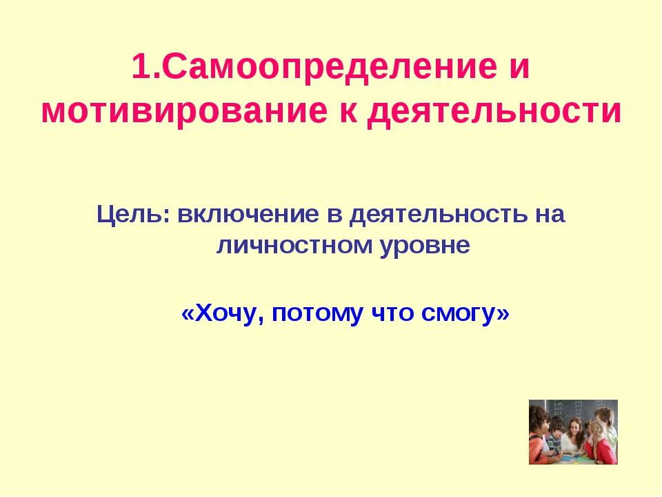 1.Самоопределение и мотивирование к деятельности Цель: включение в деятельнос...