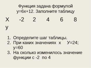 Функция задана формулой у=6х+12. Заполните таблицу Определите шаг таблицы. Пр