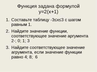 Функция задана формулой у=2(х+1) Составьте таблицу -3≤х≤3 с шагом равным 1. Н