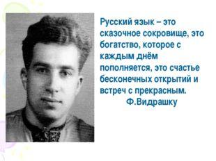 Русский язык – это сказочное сокровище, это богатство, которое с каждым днём