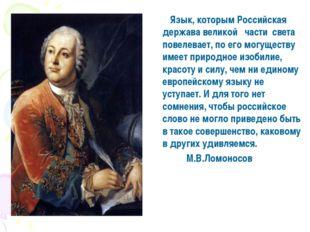 Язык, которым Российская держава великой части света повелевает, по его мо