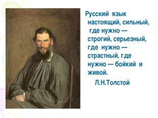 Русский язык настоящий, сильный, где нужно — строгий, серьезный, где нужно