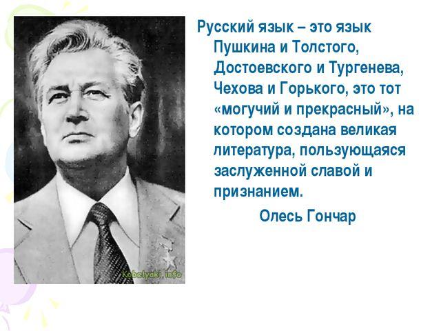 Русский язык – это язык Пушкина и Толстого, Достоевского и Тургенева, Чехова...