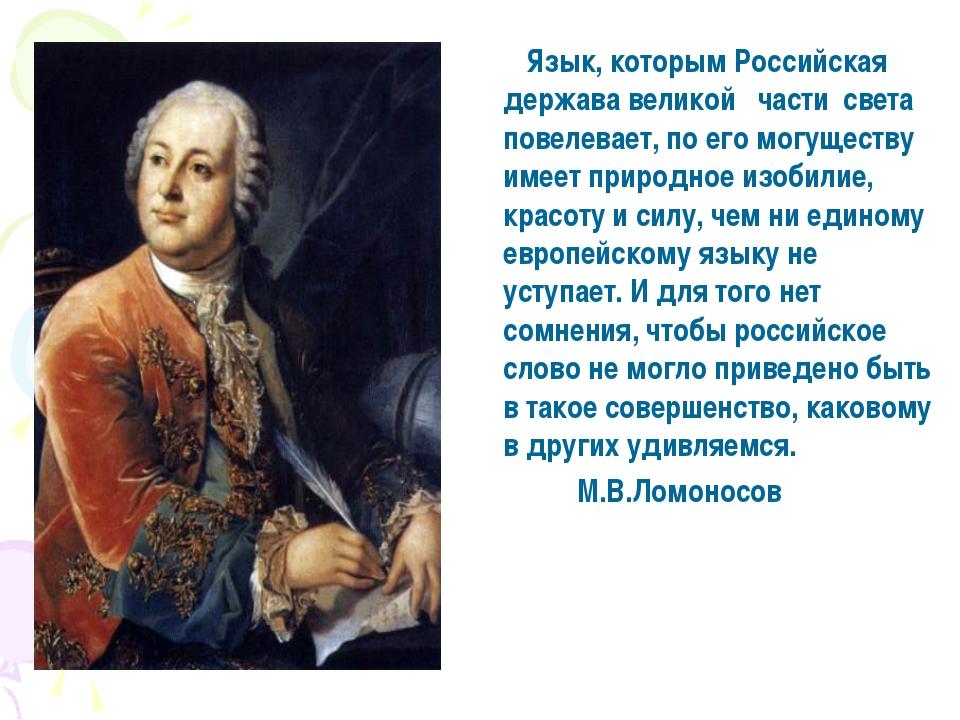 Язык, которым Российская держава великой части света повелевает, по его мо...