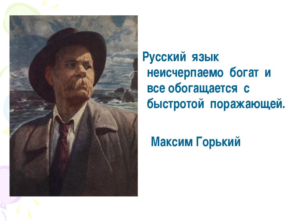 Русский язык неисчерпаемо богат и все обогащается с быстротой поражающей. Ма...