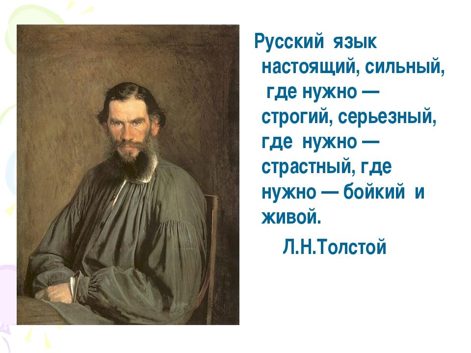 Русский язык настоящий, сильный, где нужно — строгий, серьезный, где нужно...
