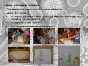 4 этап – реализация проектов Организация деятельности детей в центрах активно
