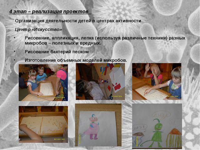 4 этап – реализация проектов Организация деятельности детей в центрах активно...