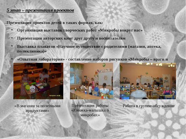 5 этап – презентация проектов Организация выставок творческих работ «Микробы...