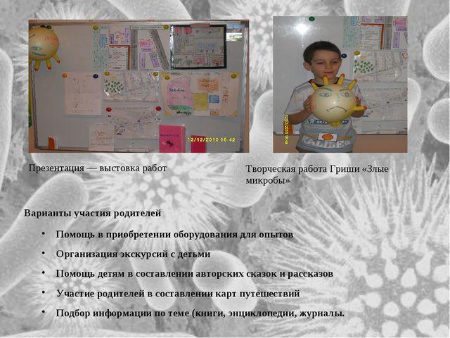 Варианты участия родителей Помощь в приобретении оборудования для опытов Орга...