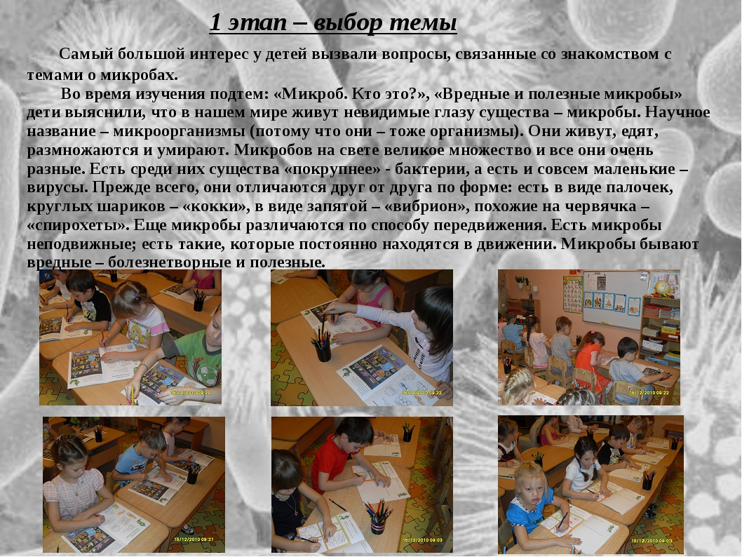 1 этап – выбор темы Самый большой интерес у детей вызвали вопросы, связанные...