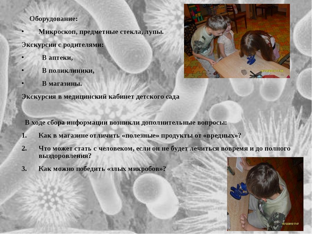 Оборудование: Микроскоп, предметные стекла, лупы. Экскурсии с родителями: В...