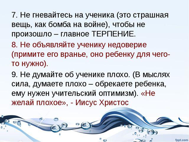 7. Не гневайтесь на ученика (это страшная вещь, как бомба на войне), чтобы н...