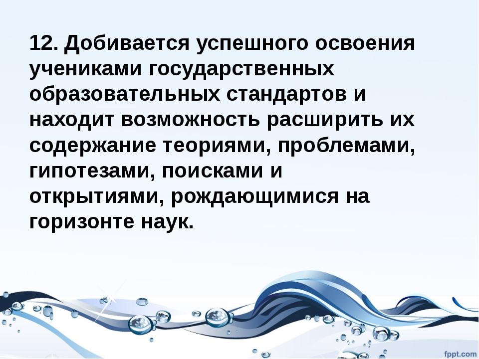 12. Добивается успешного освоения учениками государственных образовательных...