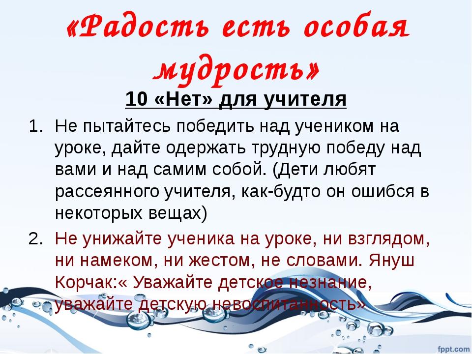«Радость есть особая мудрость» 10 «Нет» для учителя Не пытайтесь победить над...