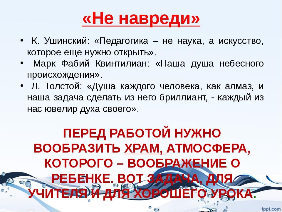 «Не навреди» К. Ушинский: «Педагогика – не наука, а искусство, которое еще ну...