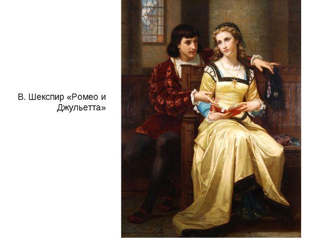 В. Шекспир «Ромео и Джульетта»