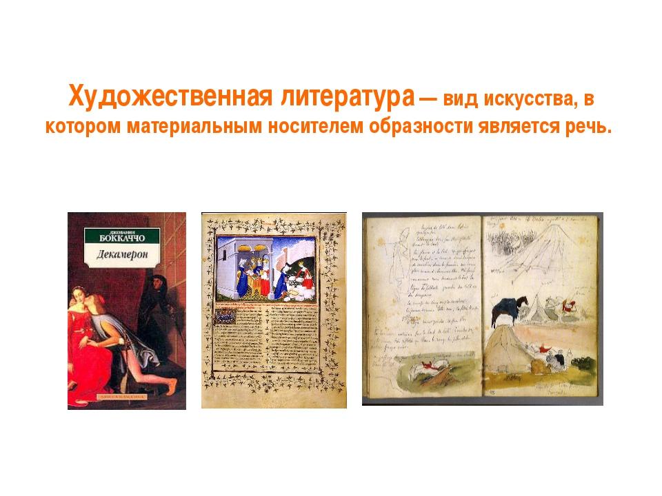 литература как вид искусства картинки основное правило