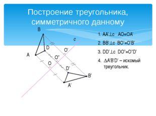Задачи 1. Отрезок АВ, перпендикулярный прямой с, пересекает ее в точке О так,