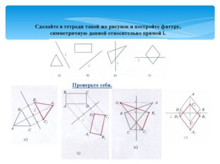 Сделайте в тетради такой же рисунок и проведите все оси симметрии фигуры. Про