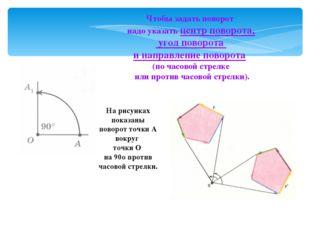 Чтобы выполнить поворот треугольника MNK на 60О вокруг точки О по часовой стр