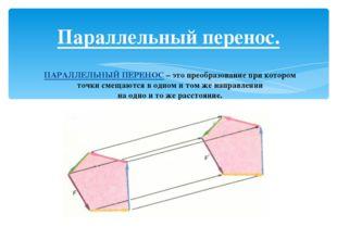 Выполнить параллельный перенос треугольника MNK в заданном направлении на зад