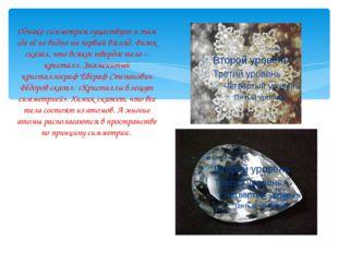 Одной из разновидностей кристалла является снежинка. Снежинка - это маленький
