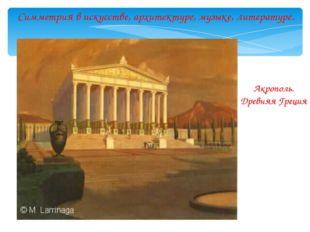 Соблюдение симметрии является первым правилом архитектора при проектировании