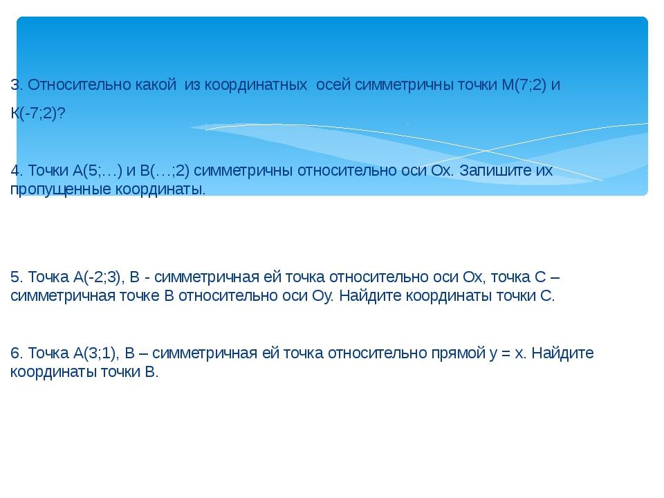 3. Ответ: Оу. 4. Ответ: А(5;-2) и В(5;2). 5. Ответ: С(2;-3). 6. Ответ: В(1;3)...