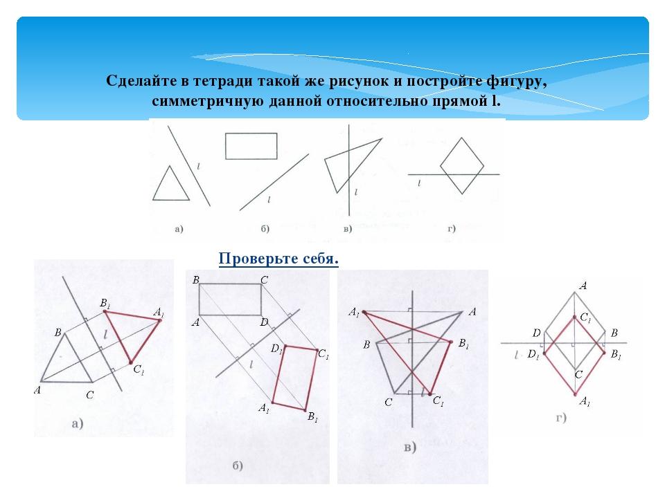 Сделайте в тетради такой же рисунок и проведите все оси симметрии фигуры. Про...