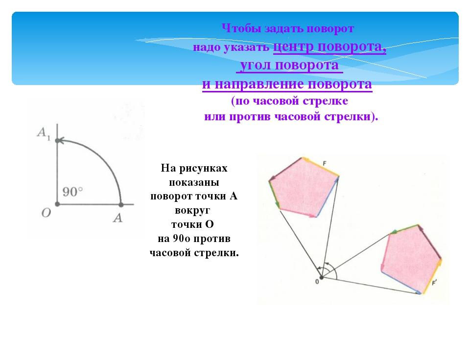 Чтобы выполнить поворот треугольника MNK на 60О вокруг точки О по часовой стр...