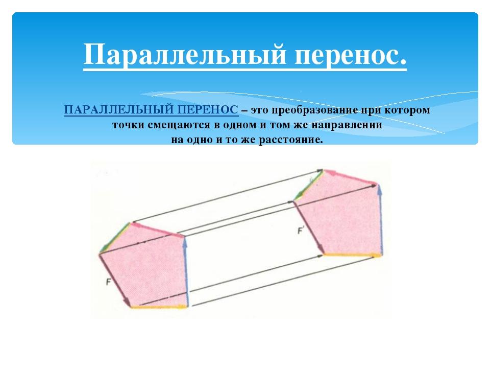 Выполнить параллельный перенос треугольника MNK в заданном направлении на зад...