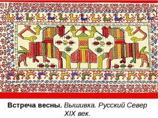 Встреча весны. Вышивка. Русский Север XIX век. Полотенце играло в народной ж