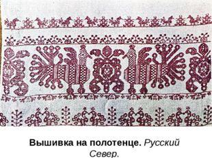 Вышивка на полотенце. Русский Север. Птицы на вышивках очень декоративны, они