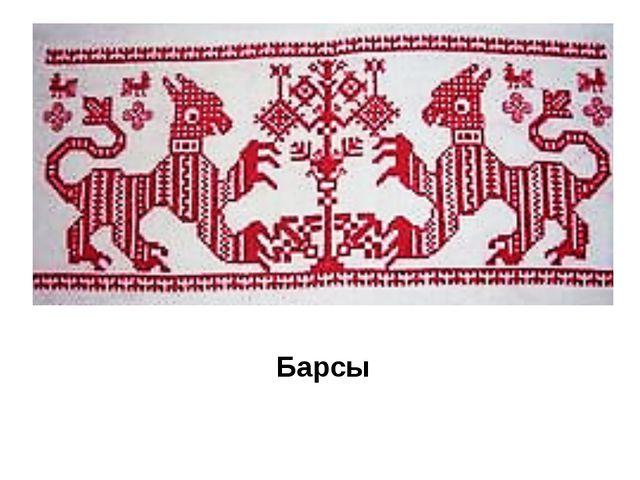 Барсы Встречаются в народной вышивке и образы фантастических существ - барсо...