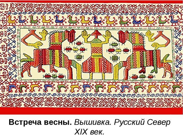 Встреча весны. Вышивка. Русский Север XIX век. Полотенце играло в народной ж...