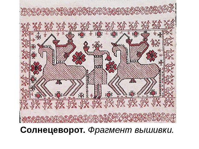 Солнецеворот. Фрагмент вышивки. В узорах крестьянской вышивки живут дивные с...