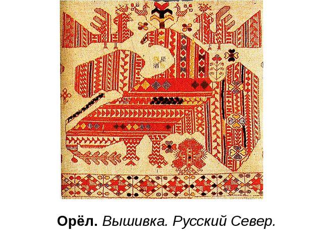 Орёл. Вышивка. Русский Север. Белый цвет связывался в народных представлениях...